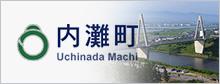 石川県河北郡内灘町公式ウェブサイト